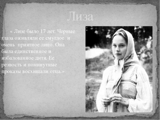 « Лизе было 17 лет. Черные глаза оживляли ее смуглое и очень приятное лицо....