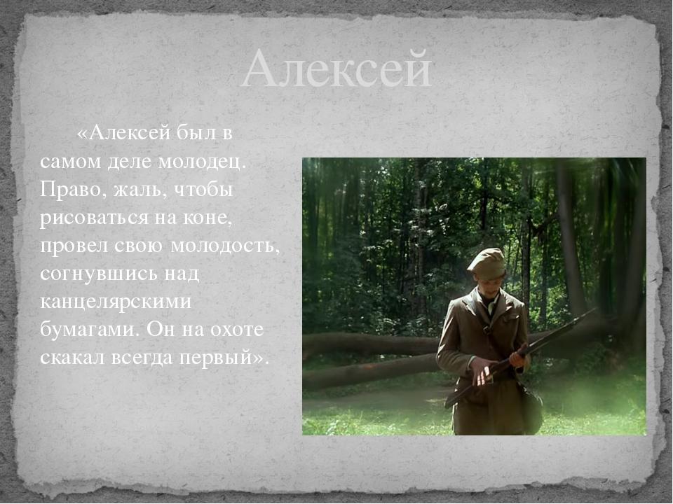 «Алексей был в самом деле молодец. Право, жаль, чтобы рисоваться на коне, пр...