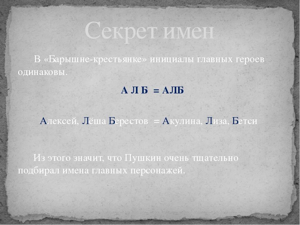 В «Барышне-крестьянке» инициалы главных героев одинаковы. А Л Б = АЛБ Алексе...