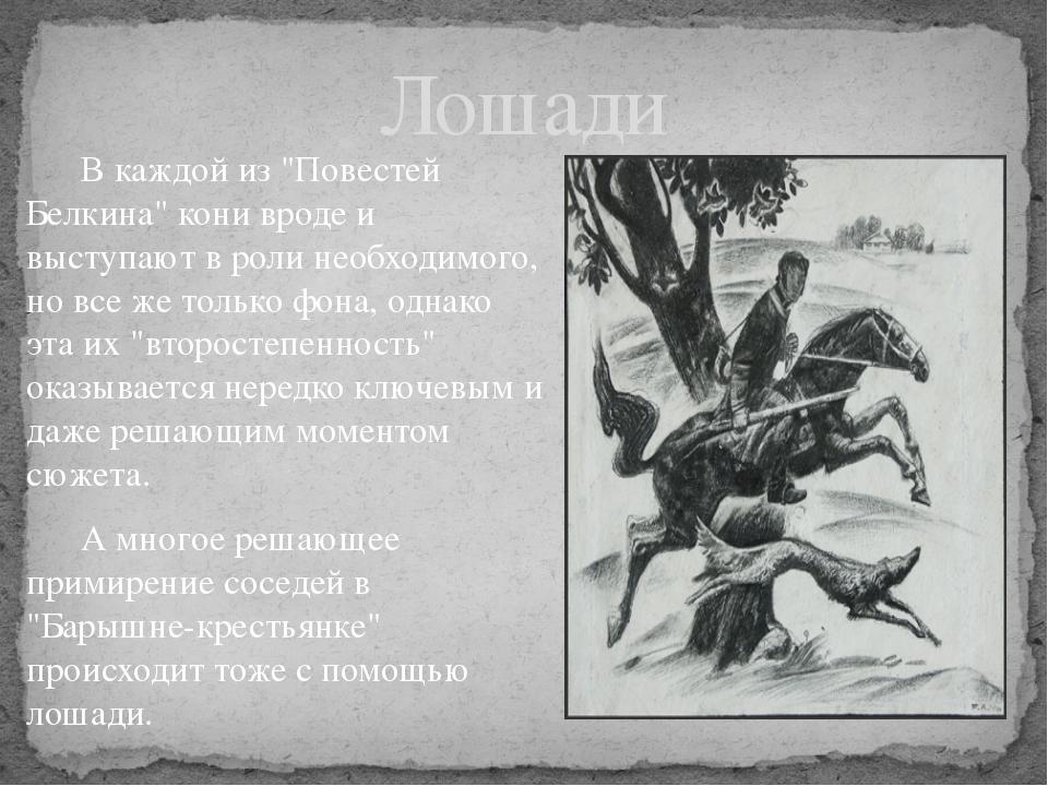 """В каждой из """"Повестей Белкина"""" кони вроде и выступают в роли необходимого, н..."""