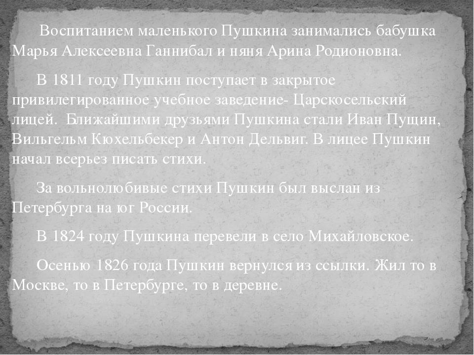 Воспитанием маленького Пушкина занимались бабушка Марья Алексеевна Ганнибал...