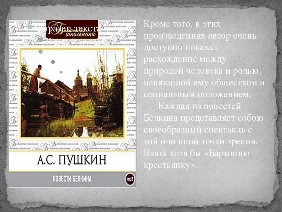 Кроме того, в этих произведениях автор очень доступно показал расхождение ме...