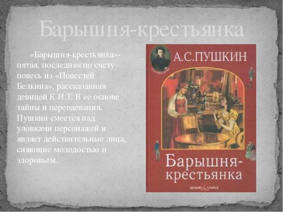 «Барышня-крестьянка»-пятая, последняя по счету повесь из «Повестей Белкина»,...