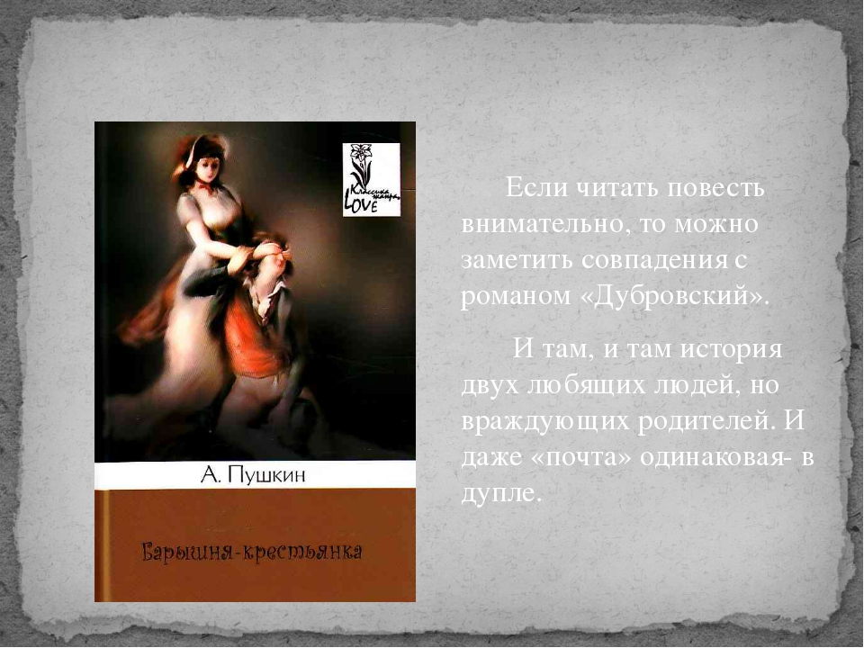 Если читать повесть внимательно, то можно заметить совпадения с романом «Дуб...