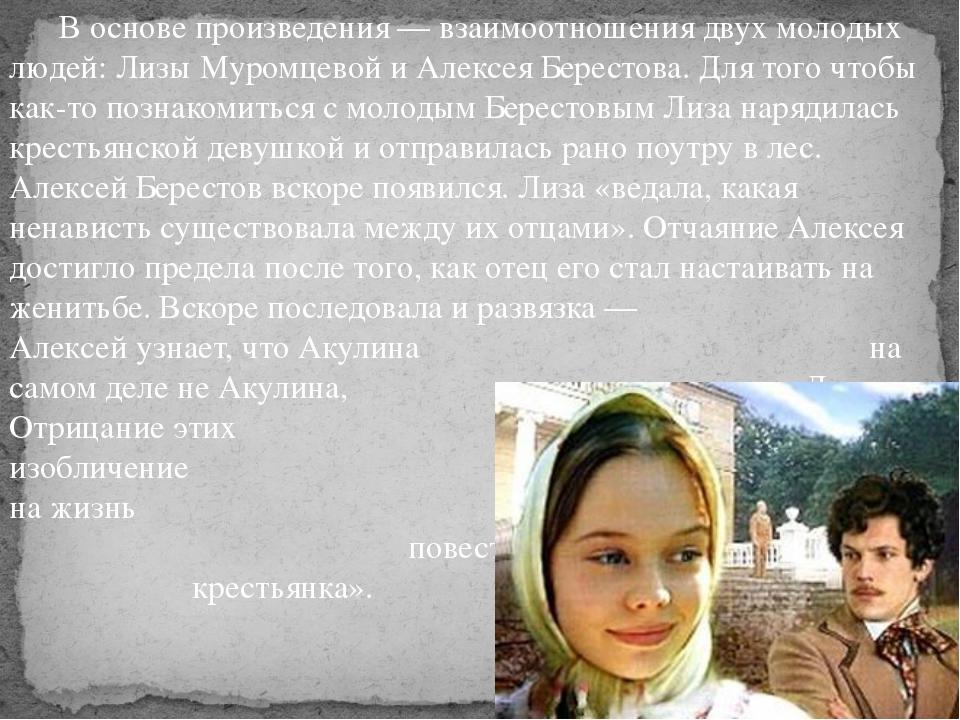 В основе произведения — взаимоотношения двух молодых людей: Лизы Муромцевой...