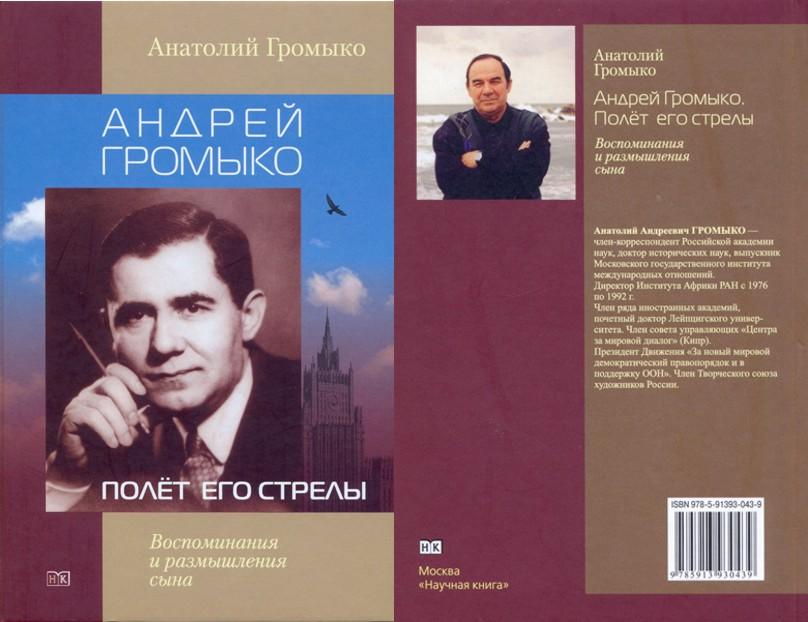 Andrei_Gromyko_592.jpg