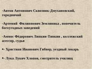 Антон Антонович Сквозник-Дмухановский, городничий Артемий Филиппович Земляник