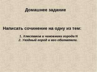 Домашнее задание Написать сочинение на одну из тем: Хлестаков и чиновники гор