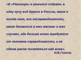 «В «Ревизоре» я решился собрать в одну кучу всё дурное в России, какое я тогд