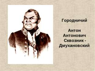 Городничий Антон Антонович Сквозник - Дмухановский