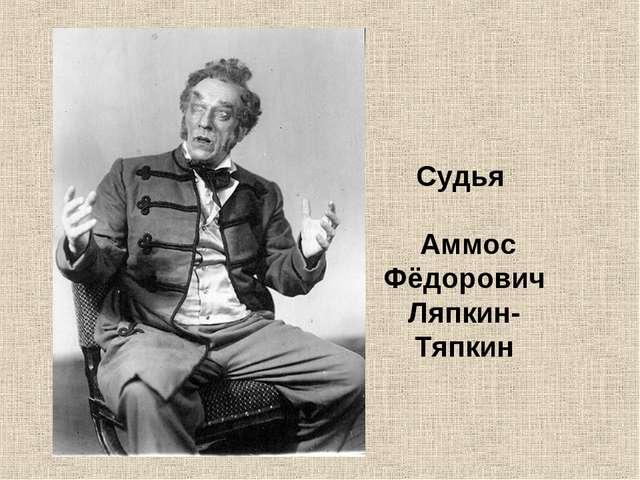 Судья Аммос Фёдорович Ляпкин-Тяпкин