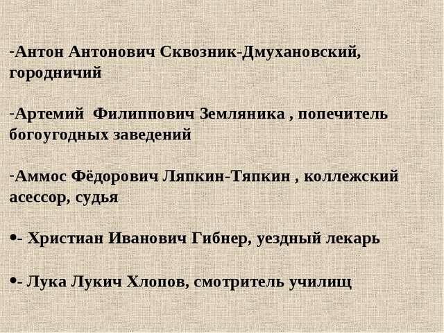Антон Антонович Сквозник-Дмухановский, городничий Артемий Филиппович Земляник...