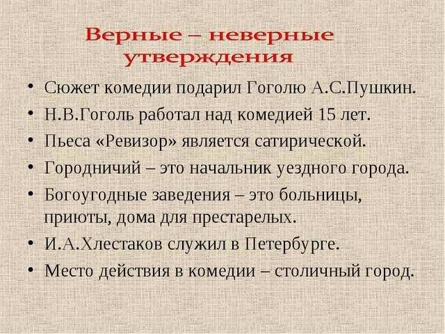 Сюжет комедии подарил Гоголю А.С.Пушкин. Н.В.Гоголь работал над комедией 15 л...