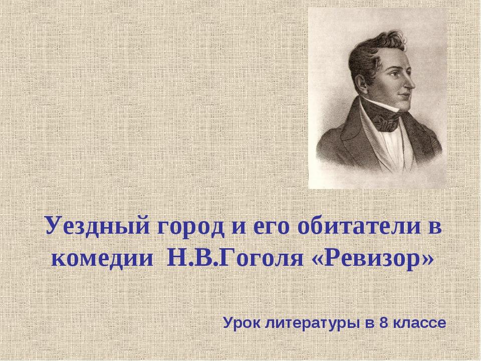 Уездный город и его обитатели в комедии Н.В.Гоголя «Ревизор» Урок литературы...