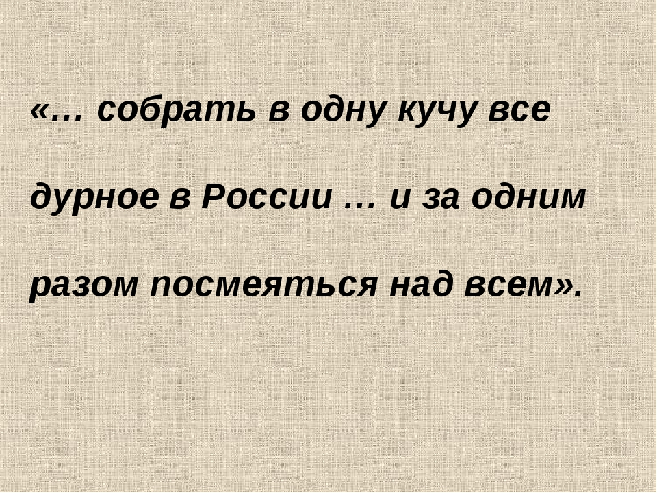 «… собрать в одну кучу все дурное в России … и за одним разом посмеяться над...