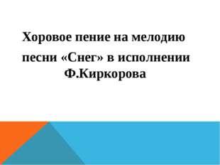 Хоровое пение на мелодию песни «Снег» в исполнении Ф.Киркорова