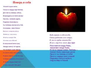 Поверь в себя Угасает в руке свеча, Только в сердце еще Любовь Для нее ты жи
