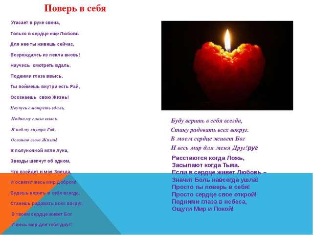 Поверь в себя Угасает в руке свеча, Только в сердце еще Любовь Для нее ты жи...