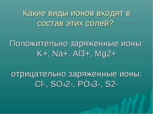 Какие виды ионов входят в состав этих солей? Положительно заряженные ионы: K