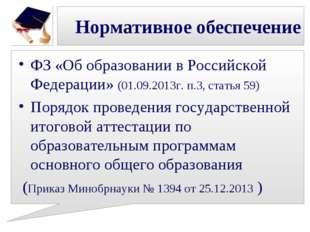 Нормативное обеспечение ФЗ «Об образовании в Российской Федерации» (01.09.201