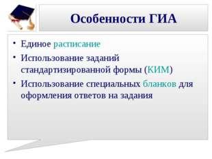 Особенности ГИА Единое расписание Использование заданий стандартизированной ф