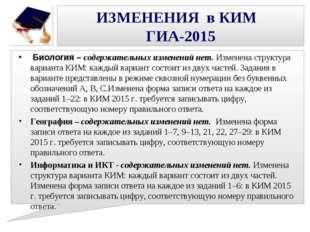 ИЗМЕНЕНИЯ в КИМ ГИА-2015 Биология – содержательных изменений нет. Изменена с