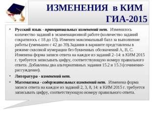 ИЗМЕНЕНИЯ в КИМ ГИА-2015 Русский язык - принципиальных изменений нет. Изменил