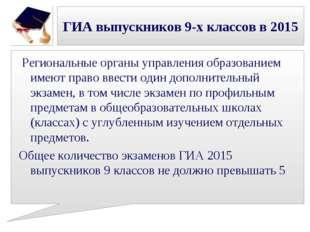 ГИА выпускников 9-х классов в 2015 Региональные органы управления образование