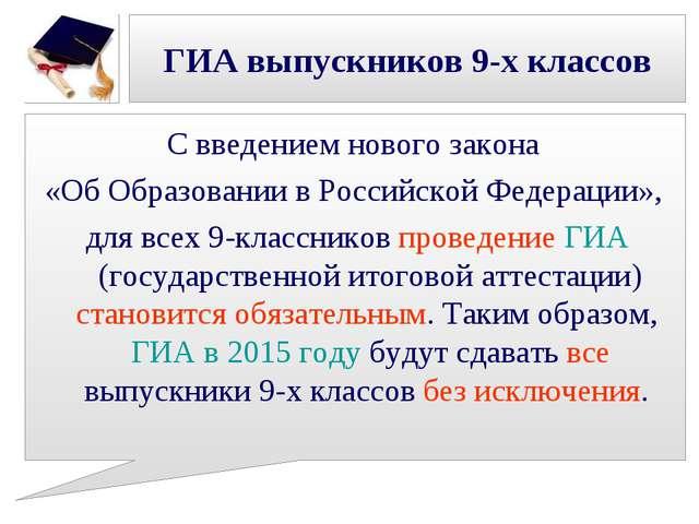 ГИА выпускников 9-х классов С введением нового закона «Об Образовании в Росси...