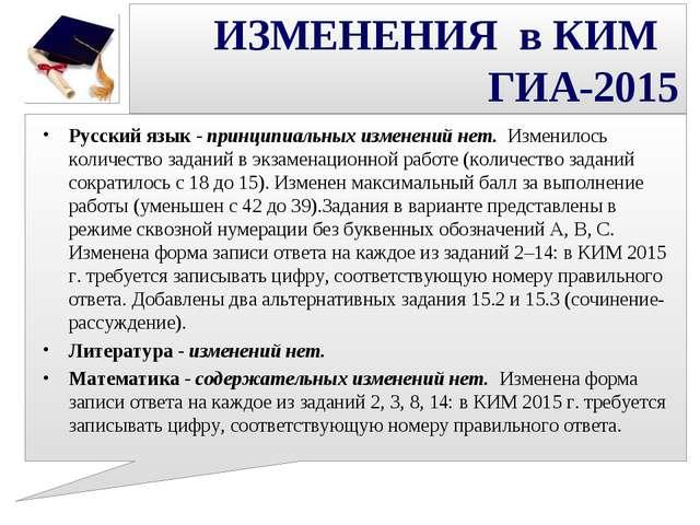 ИЗМЕНЕНИЯ в КИМ ГИА-2015 Русский язык - принципиальных изменений нет. Изменил...