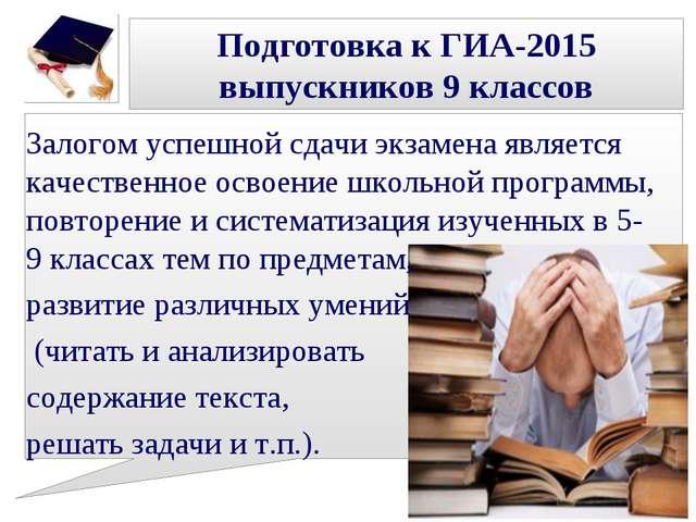 Подготовка к ГИА-2015 выпускников 9 классов Залогом успешной сдачи экзамена я...