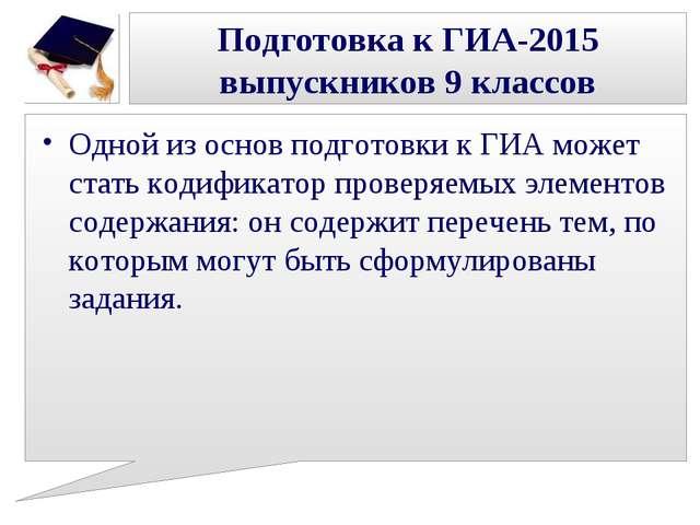 Подготовка к ГИА-2015 выпускников 9 классов Одной из основ подготовки к ГИА м...