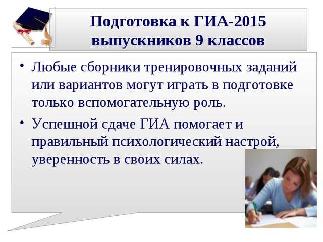 Подготовка к ГИА-2015 выпускников 9 классов Любые сборники тренировочных зада...