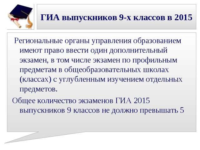 ГИА выпускников 9-х классов в 2015 Региональные органы управления образование...
