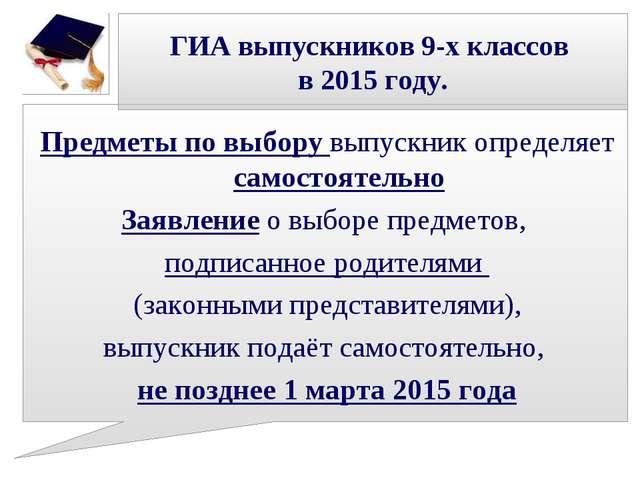 ГИА выпускников 9-х классов в 2015 году. Предметы по выбору выпускник определ...