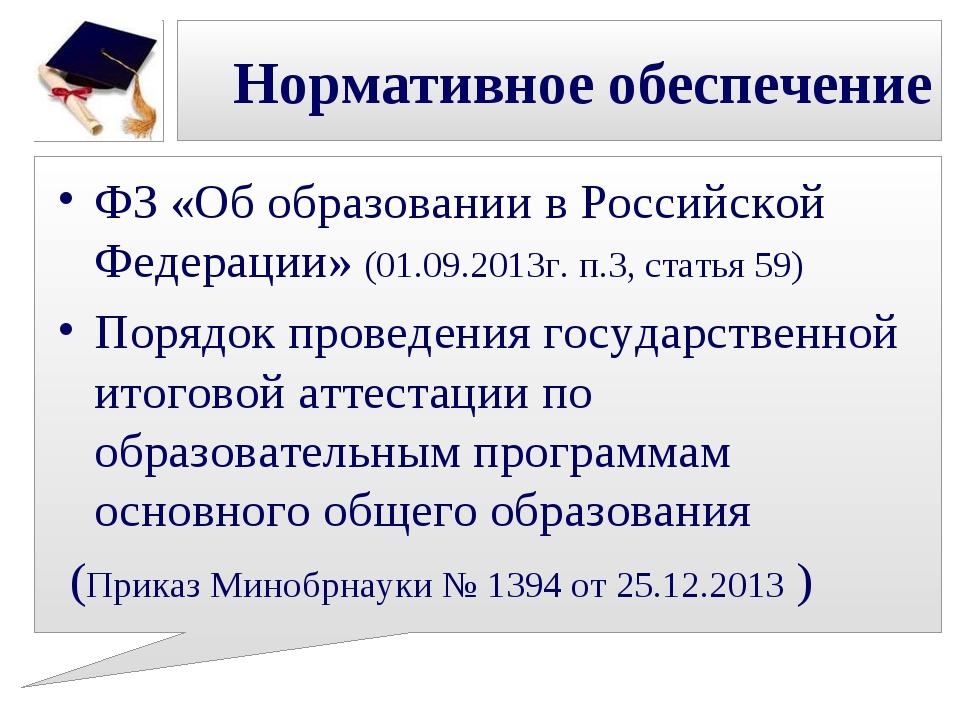 Нормативное обеспечение ФЗ «Об образовании в Российской Федерации» (01.09.201...