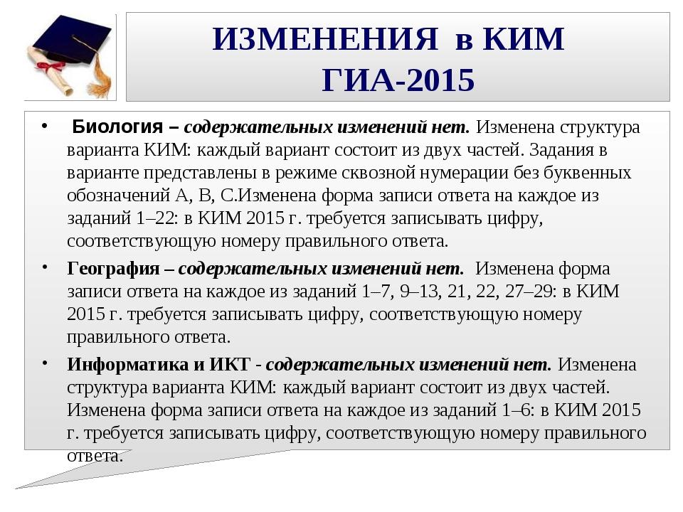 ИЗМЕНЕНИЯ в КИМ ГИА-2015 Биология – содержательных изменений нет. Изменена с...