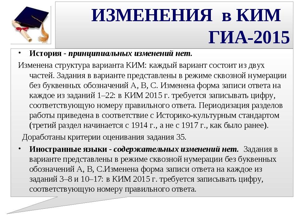 ИЗМЕНЕНИЯ в КИМ ГИА-2015 История - принципиальных изменений нет. Изменена стр...
