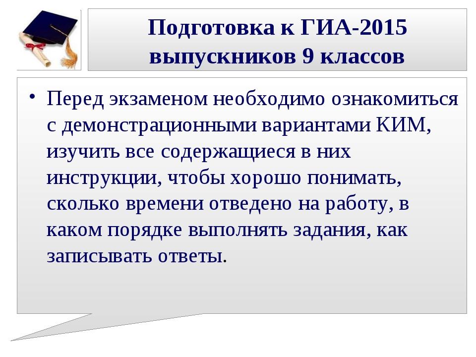 Подготовка к ГИА-2015 выпускников 9 классов Перед экзаменом необходимо ознако...