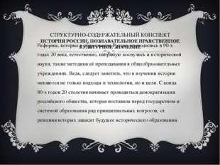 Реформы, которые в образовании России проводились в 90-х годах 20 века, естес
