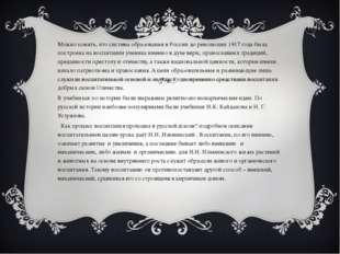 Можно понять, что система образования в России до революции 1917 года была по