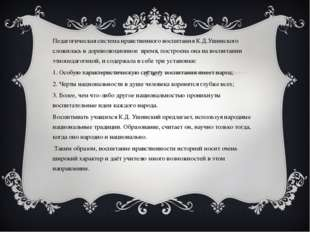 Педагогическая система нравственного воспитания К.Д.Ушинского сложилась в дор