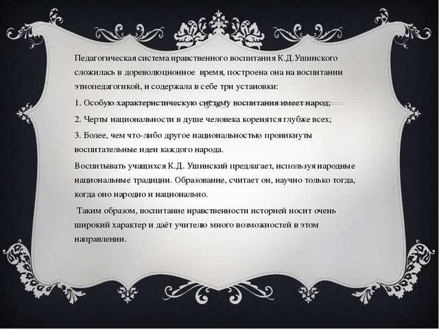 Педагогическая система нравственного воспитания К.Д.Ушинского сложилась в дор...