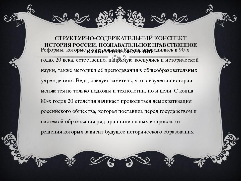 Реформы, которые в образовании России проводились в 90-х годах 20 века, естес...