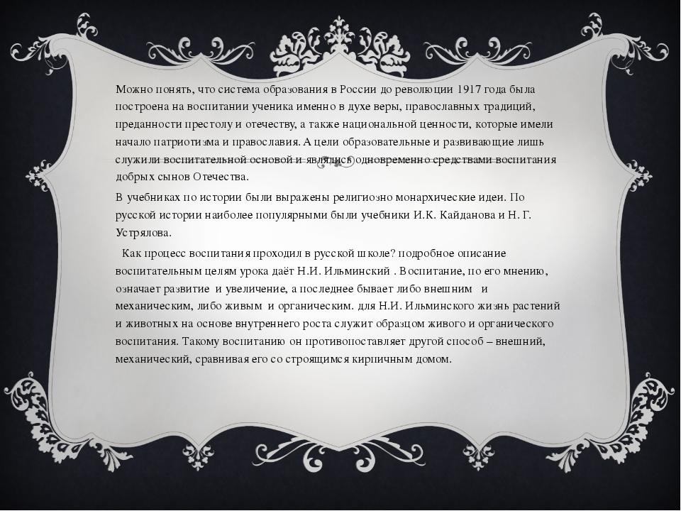 Можно понять, что система образования в России до революции 1917 года была по...