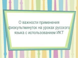 О важности применения физкультминуток на уроках русского языка с использовани
