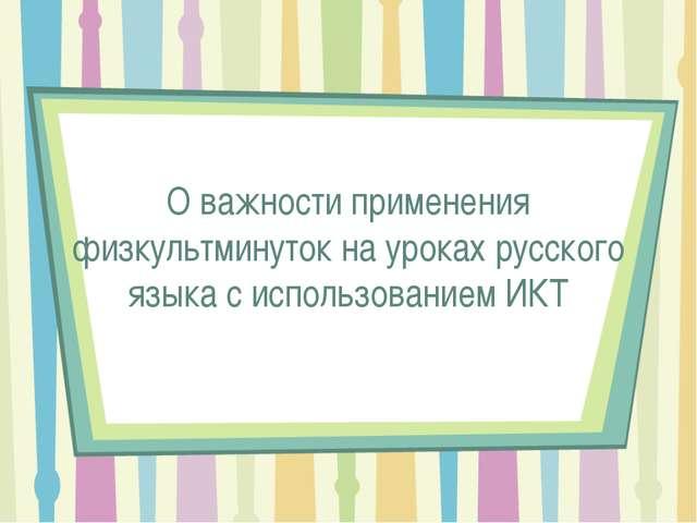О важности применения физкультминуток на уроках русского языка с использовани...