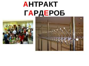 АНТРАКТ ГАРДЕРОБ