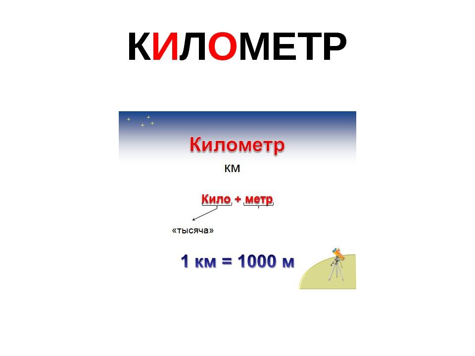 КИЛОМЕТР