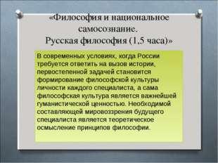 В современных условиях, когда России требуется ответить на вызов истории, пер